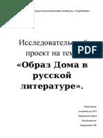 иссл. образ дома в русской литер..docx