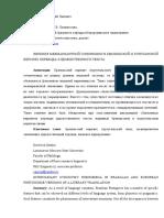 Явление межвариантной синонимии в браз и луз версиях перевода (для Др и Нов Романии 2018)