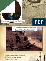 Русско-турецкая война 1877—1878 гг.(1).pptx