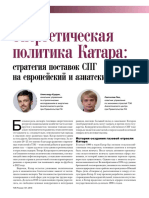 energeticheskaya-politika-katara-pdf.pdf