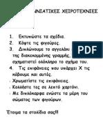 ΧΡΙΣΤΟΥΓΕΝΝΙΑΤΙΚΕΣ ΧΕΙΡΟΤΕΧΝΙΕΣ