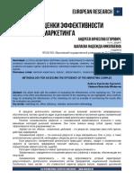 elibrary_38025045_76965463.pdf