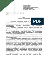 000390_154299_PostMZ_N213_2012_Sanpin.doc