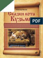 Alexander Maskaev - Cuento de gatito.pdf