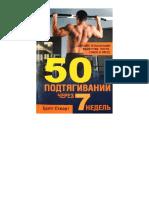 50 подтягиваний.pdf