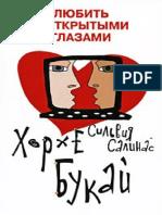 Любить с открытыми глазами by Букай Х., Салинас С. (z-lib.org).pdf