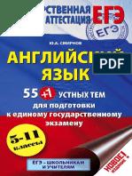 Angliyskiy_yazyk_55_1_ustnykh_tem_dlya_podgotovki_k_EGE_5-11_klassy_Smirnov_Yu_A.pdf