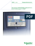 O1782RU3 - WinFX3Net _6.1_ User Manual