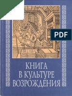 Bragina_L_M__otv_red__-_Kniga_v_kulture_Vozrozhdenia_-_2002