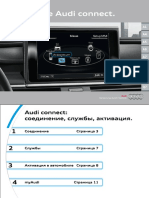 audi-connect_quick_guide_rus.pdf