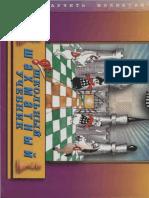 Костенюк А, Костенюк Н_ Как научить шахматам (2008).pdf