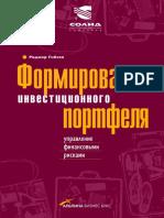 [Rodzher_Gibson_(Avt.)]_Formirovanie_investicionno(z-lib.org).pdf