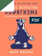 Menson_Tonkoe-iskusstvo-pofigizma.497867.fb2 2.epub