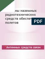 Антенны наземных радиотехнических средств обеспечения.pptx