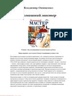 Домашний мастер (2011).pdf