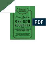 Сан Лайт - Фэн-Шуй (2002).pdf