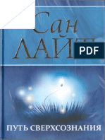 Сан Лайт - Путь сверхсознания (2010).pdf