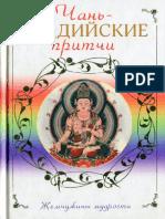 Сергей Хольнов - Чань-буддийские притчи - 2009.pdf