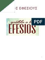 EFESIOS