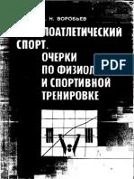 TA_ocherki_po_fiziologi_i_sportivnoy_trenirovke.pdf