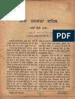 Saka Nankana Sahib SS Feb 1956 - ਸਾਕਾ ਨਨਕਾਣਾ ਸਾਹਿਬ - ਮਾਸਟਰ ਤਾਰਾ ਸਿੰਘ ਜੀ
