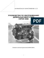 490BPG руководство по обслуживанию.pdf