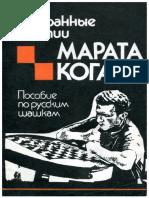 Kogan_Kosenko_Izbrannye_partii_Marata_Kogana.pdf