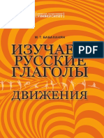 Marina_Babakhanyan.pdf