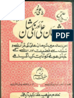 Shian-E-Ali (as) Aur Unki Shan by Ghulam Hussain Najafi