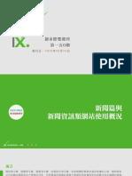 InsightXplorer Biweekly Report_20200316