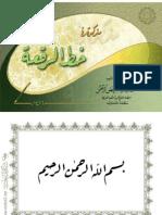 كراسة خط الرقعة - Khat Riqaa Practice for Learning
