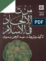5ff4e65994a49 عبدالرحمن بدوى..من تاريخ الالحاد في الاسلام