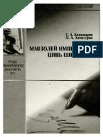 Комиссаров. Мавзолей Цинь Шихуанди.pdf
