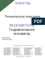 !PC220.pdf