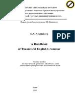 Учебное Пособие По Теоретической Грамматике Для Студентов