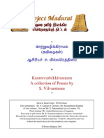 Kaatruvazhikkiraamam A collection of Poems by S. Vilvaratnam