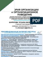 Темы6-12-ТЕОРИЯ ОРГАНИЗАЦИИ И ОРГАНИЗАЦИОННОЕ ПОВЕДЕНИЕ-2020.pptx