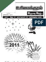 Urimai Kural December 2011 Issue