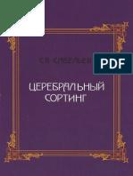 Савельев С.В. - Церебральный сортинг - 2016.pdf