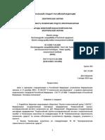 НАЦИОНАЛЬНЫЙ СТАНДАРТ РОССИЙСКОЙ ФЕДЕРАЦИИ IEC 61000-4-30 - 2008
