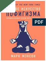 Тонкое искусство пофигизма.pdf