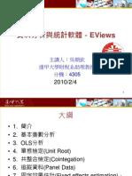 資料分析與統計軟體-EViews