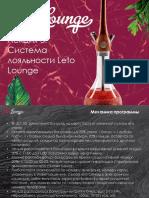 Лекция 5. Система Лояльности Leto Lounge