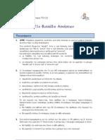 ΑΕΠΠ - 21ο Φυλλάδιο Ασκήσεων