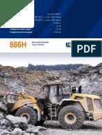 886H-Tier 2-ru.pdf