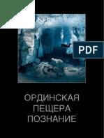Orda Book PDF