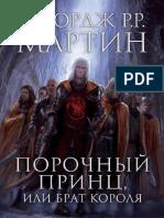 THE_ROGUE_PRINCE_ru.pdf
