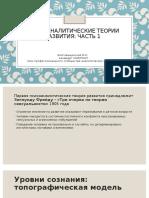 Психоаналитические теории развития.pptx