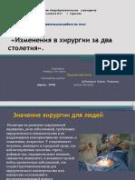 Изменения в хирургии за 2 столетия.pptx