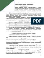 dif_urav